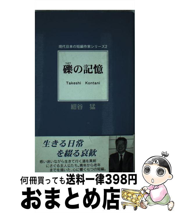 【中古】 礫の記憶 / 紺谷 猛 / 近代文芸社 [単行本]【宅配便出荷】