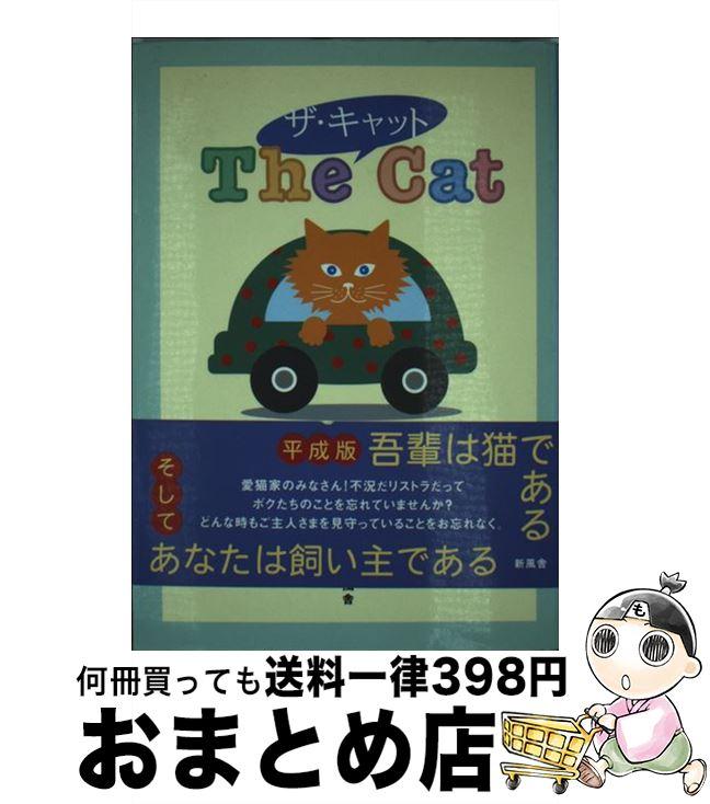 【中古】 ザ・キャット / 隼 小太郎 / 新風舎 [単行本]【宅配便出荷】