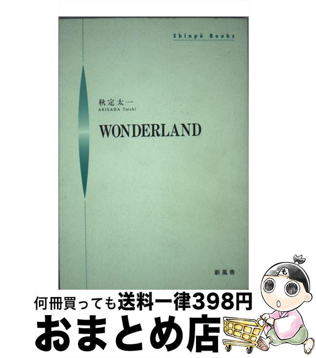 【中古】 Wonderland / 秋定 太一 / 新風舎 [単行本]【宅配便出荷】