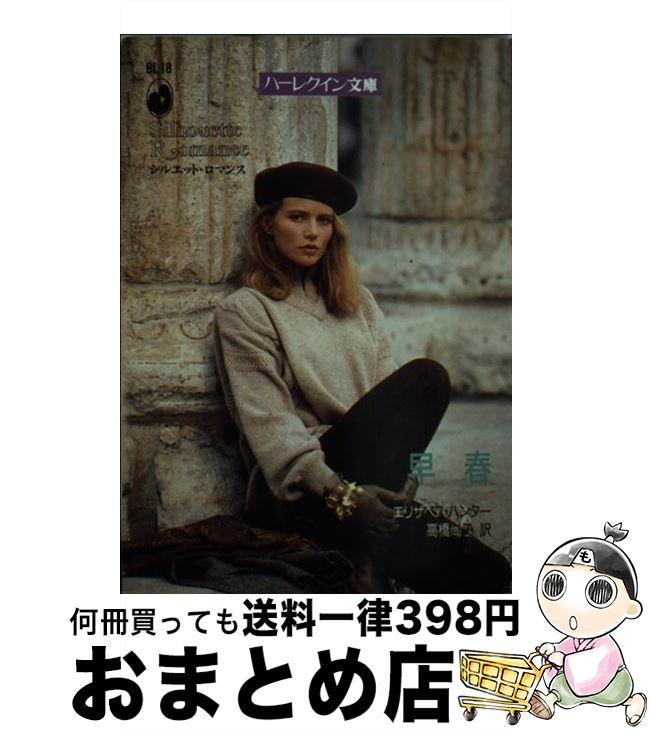 【中古】 早春 / エリザベス ハンター, 高橋 尚子 / ハーレクイン [文庫]【宅配便出荷】