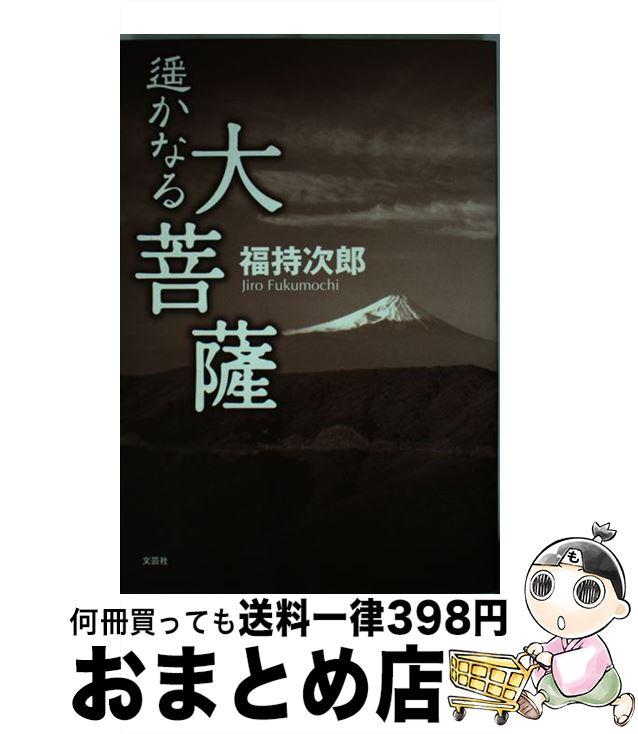 【中古】 遙かなる大菩薩 / 福持 次郎 / 文芸社 [単行本]【宅配便出荷】