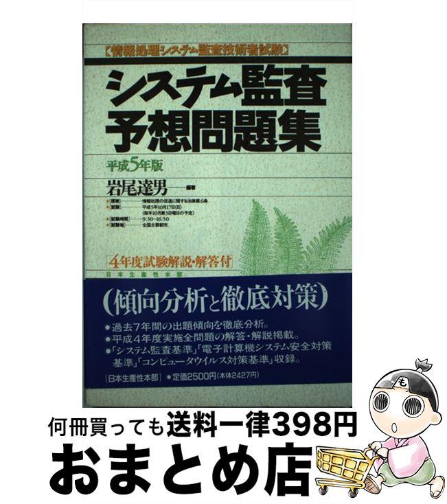 【中古】 システム監査予想問題集 平成5年版 / 岩尾 達男 / JPC [単行本]【宅配便出荷】