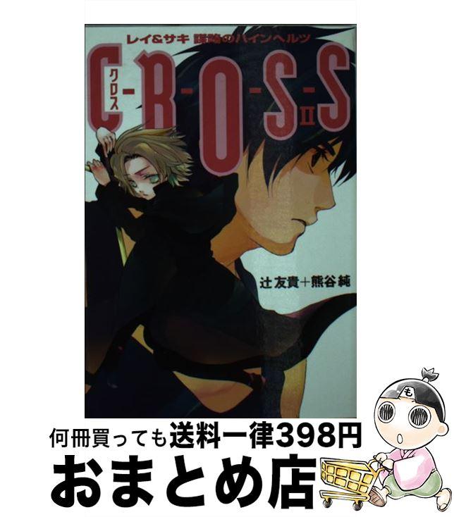 【中古】 Cross 2 / 辻 友貴, 熊谷 純 / ヴィレッジブックス [文庫]【宅配便出荷】