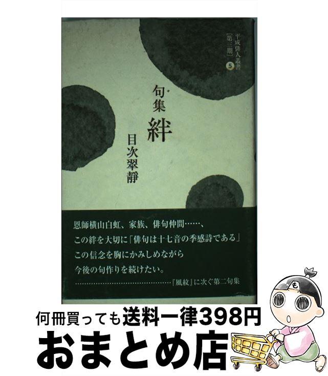 【中古】 絆 句集 / 目次翠静 / 文学の森 [単行本]【宅配便出荷】
