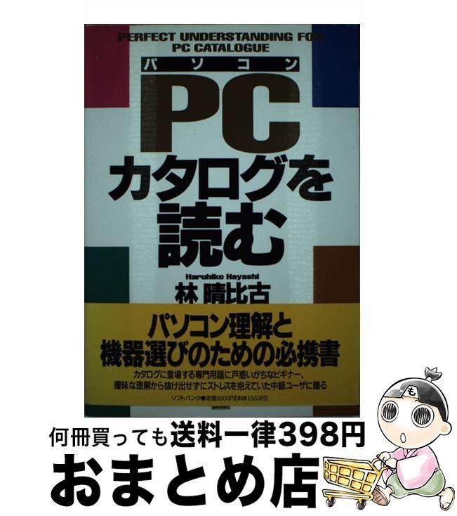 【中古】 PC(パソコン)カタログを読む / 林 晴比古 / ソフトバンククリエイティブ [単行本]【宅配便出荷】