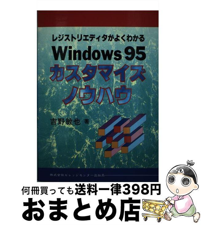 【中古】 Windows95カスタマイズノウハウ レジストリエディタがよくわかる / 吉野 敏也 / ビレッジセンター出版局 [単行本]【宅配便出荷】