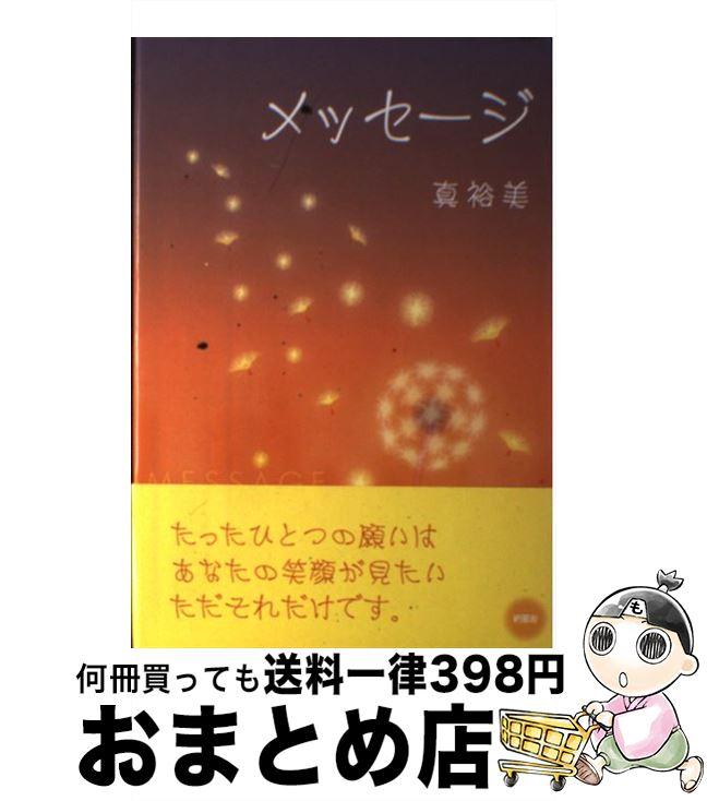 【中古】 メッセージ / 真裕美 / 新風舎 [単行本]【宅配便出荷】