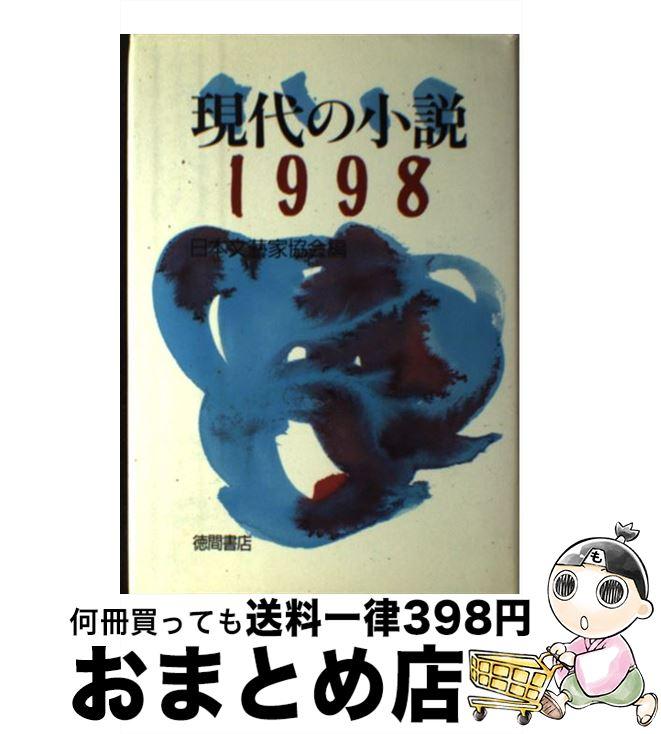 【中古】 現代の小説 1998 / 日本文芸家協会 / 徳間書店 [単行本]【宅配便出荷】