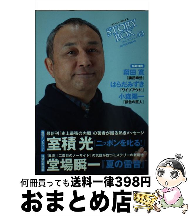 【中古】 STORYBOX vol.43 / 室積 光 / 小学館 [文庫]【宅配便出荷】