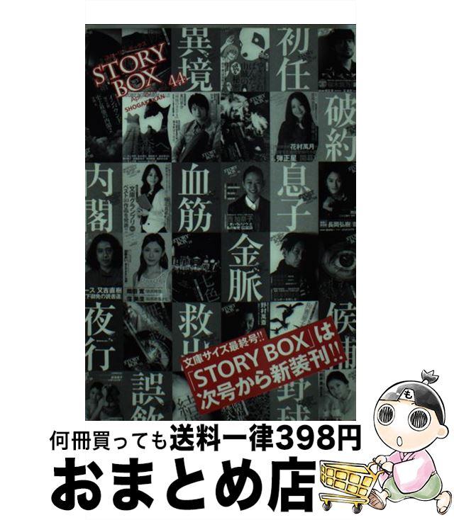 【中古】 STORYBOX vol.44 / 花村 萬月 / 小学館 [文庫]【宅配便出荷】
