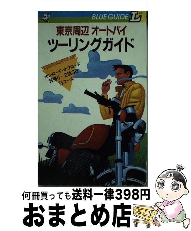 【中古】 東京周辺オートバイツーリングガイド / グループ・マルス / 実業之日本社 [単行本]【宅配便出荷】