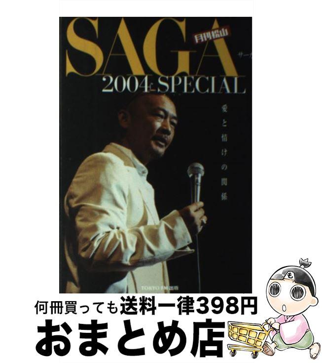 【中古】 サーガ 月刊松山 2004 special / 松山 千春 / 東京FM出版 [単行本]【宅配便出荷】