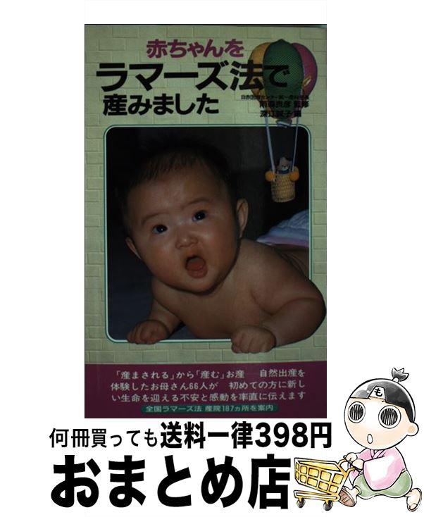 【中古】 赤ちゃんをラマーズ法で産みました / 雨森 良彦, 深江 誠子 / 二見書房 [新書]【宅配便出荷】