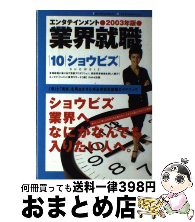 【中古】 エンタテインメント業界就職 2003年版 10 / エンタテインメント業界リサーチ / DAI‐X出版 [単行本]【宅配便出荷】