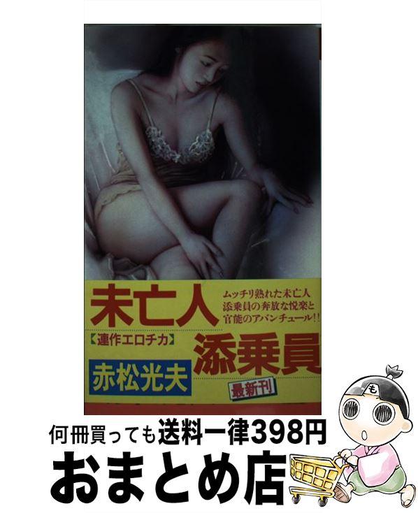 【中古】 未亡人添乗員 連作エロチカ / 赤松 光夫 / 双葉社 [新書]【宅配便出荷】