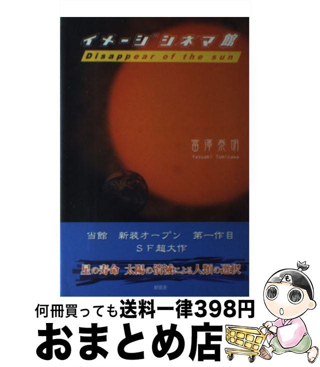 【中古】 イメージシネマ館 Disappear of the sun / 富沢 泰明 / 新風舎 [単行本]【宅配便出荷】