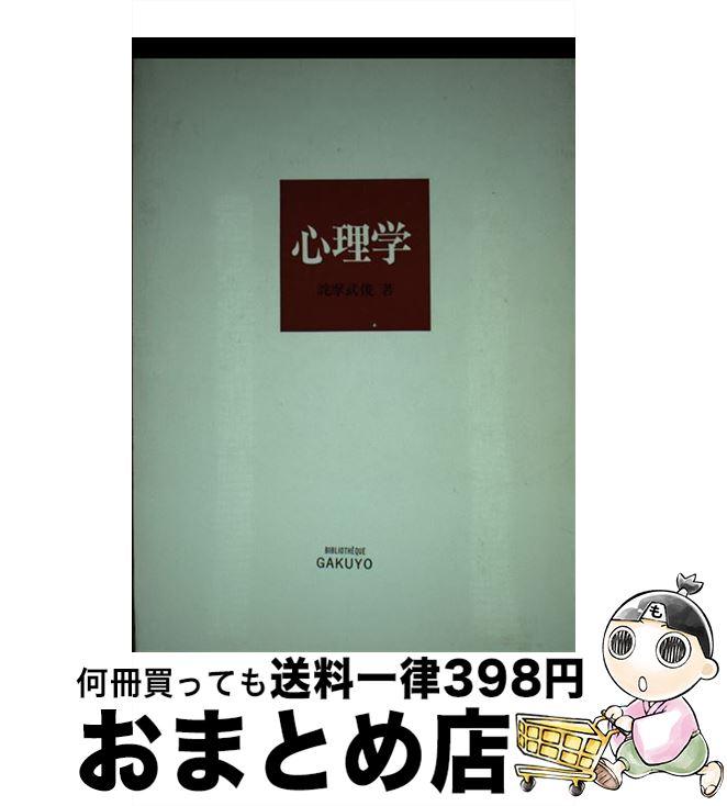 【中古】 心理学 / 詫摩 武俊 / 学陽書房 [単行本]【宅配便出荷】