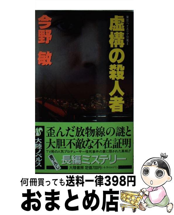 【中古】 虚構の殺人者 東京ベイエリア分署2 / 今野 敏 / 大陸書房 [新書]【宅配便出荷】