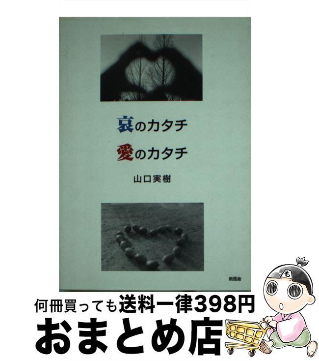 【中古】 哀のカタチ愛のカタチ / 山口 実樹 / 新風舎 [文庫]【宅配便出荷】