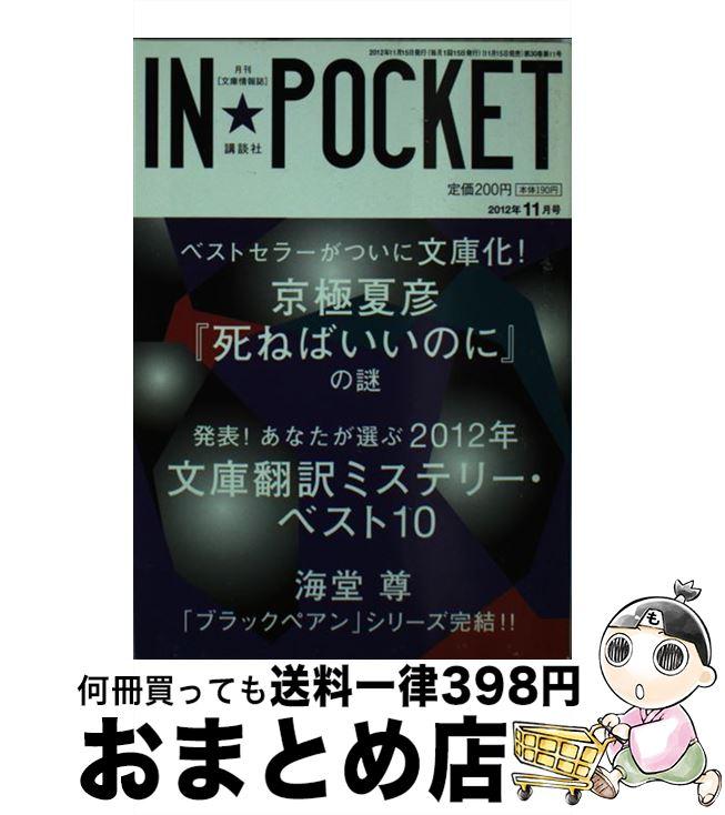 【中古】 IN★POCKET 2012年11月号 / 講談社 / 講談社 [文庫]【宅配便出荷】