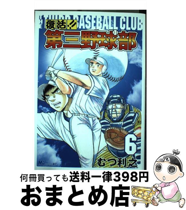 【中古】 復活!!第三野球部 6 / むつ 利之 / 講談社 [コミック]【宅配便出荷】