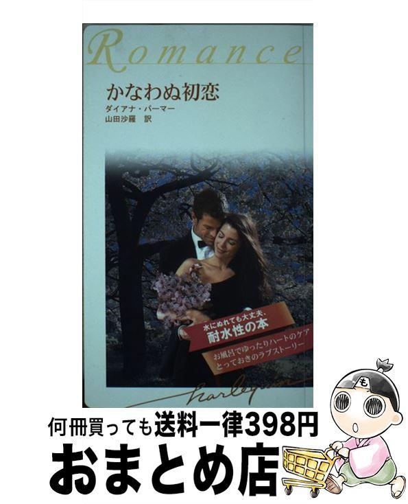 【中古】 かなわぬ初恋 耐水性版 / ダイアナ パーマー / フロンティアニセン [新書]【宅配便出荷】