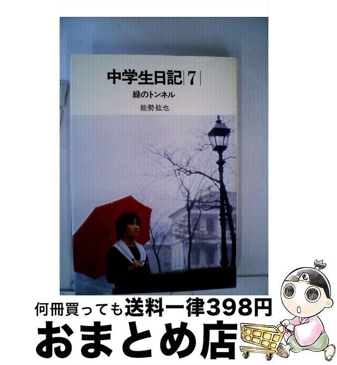 【中古】 中学生日記 7 / 能勢紘也 / NHK出版 [単行本]【宅配便出荷】