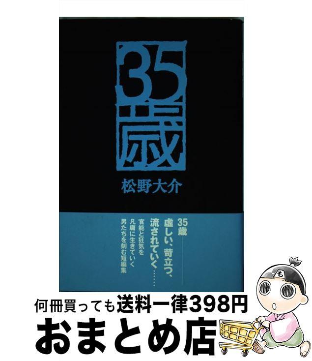 【中古】 35歳 / 松野 大介 / ビレッジセンター出版局 [単行本]【宅配便出荷】