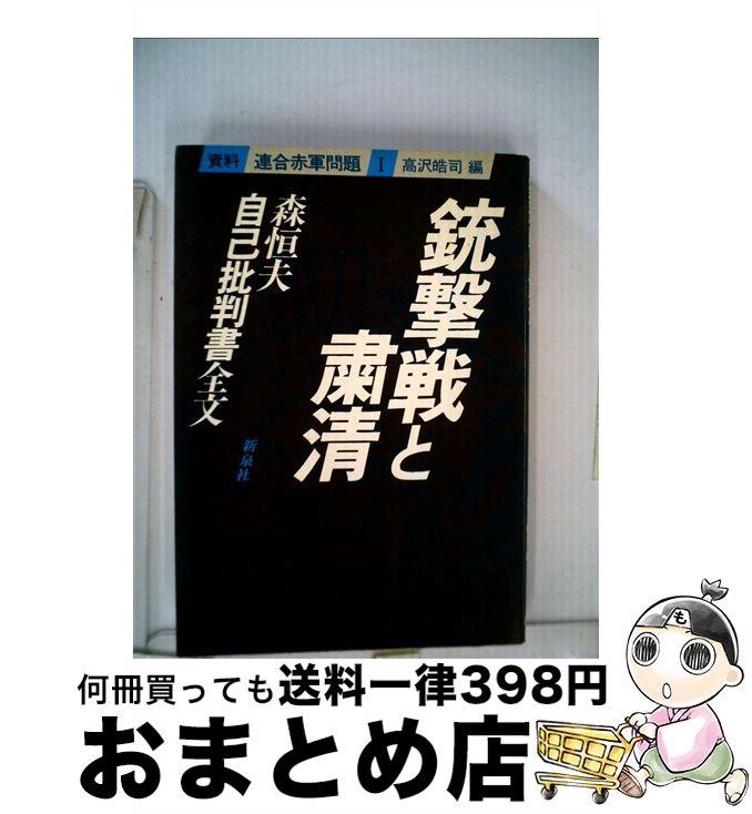 【中古】 銃撃戦と粛清 / 森 恒夫 / 新泉社 [その他]【宅配便出荷】