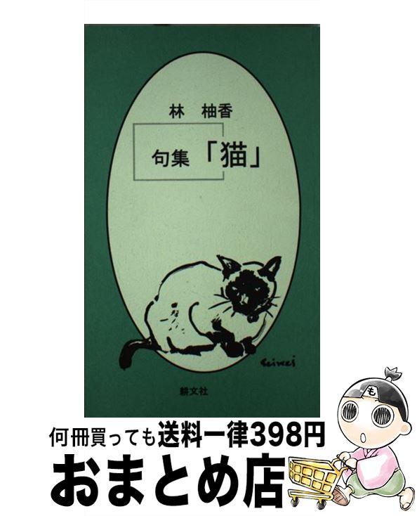 【中古】 猫 句集 / 林柚香 / 耕文社(大阪) [単行本]【宅配便出荷】