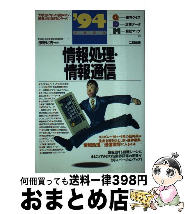 【中古】 情報処理・情報通信 '94 / 二期出版 / 二期出版 [単行本]【宅配便出荷】