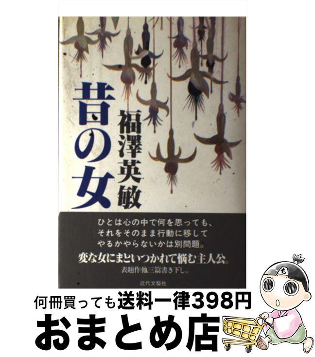 【中古】 昔の女 / 福沢 英敏 / 近代文芸社 [単行本]【宅配便出荷】