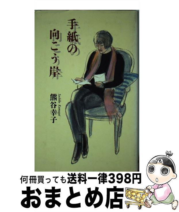 【中古】 手紙の向こう岸 / 熊谷 幸子 / 佼成出版社 [単行本]【宅配便出荷】