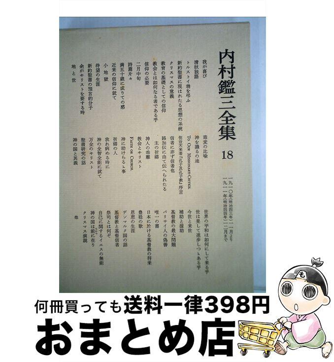 【中古】 内村鑑三全集 18 / 内村 鑑三 / 岩波書店 [単行本]【宅配便出荷】