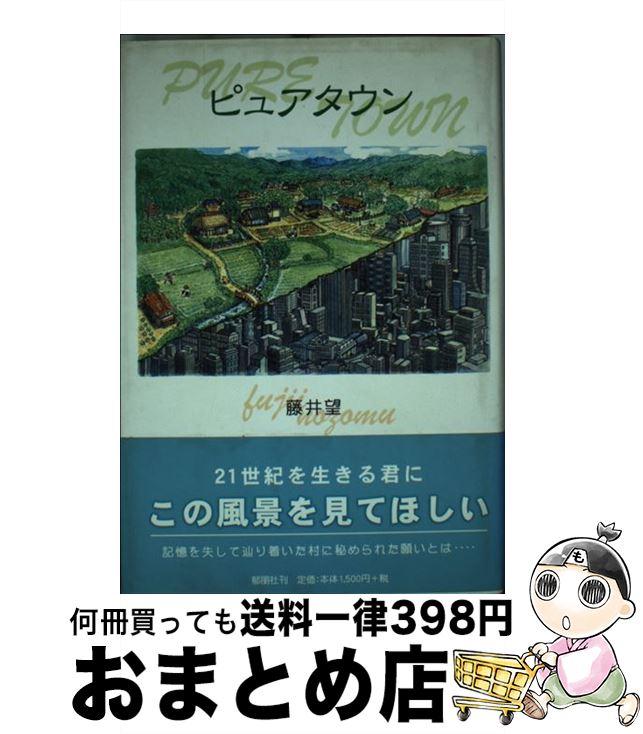 【中古】 ピュアタウン / 藤井 望 / 郁朋社 [単行本]【宅配便出荷】