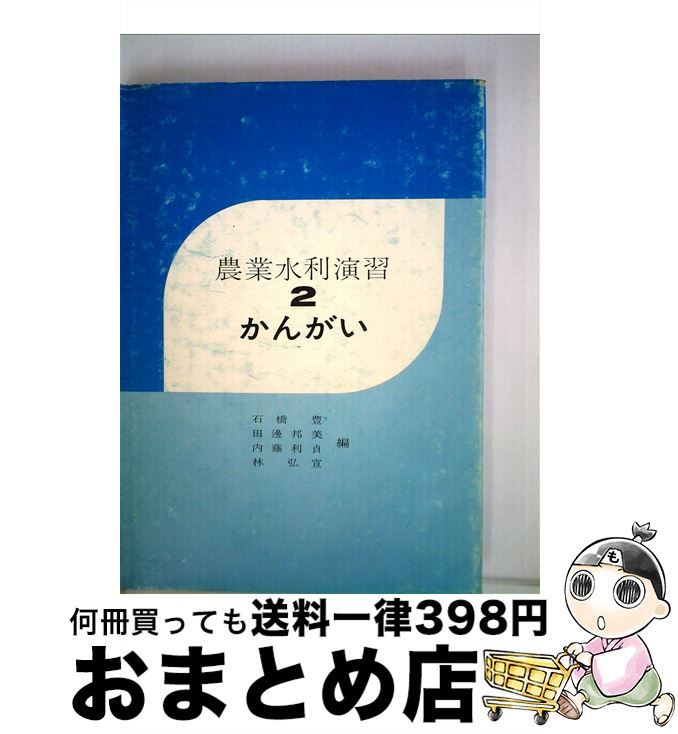 【中古】 農業水利演習 2 / 石橋豊 / コロナ社 [単行本]【宅配便出荷】