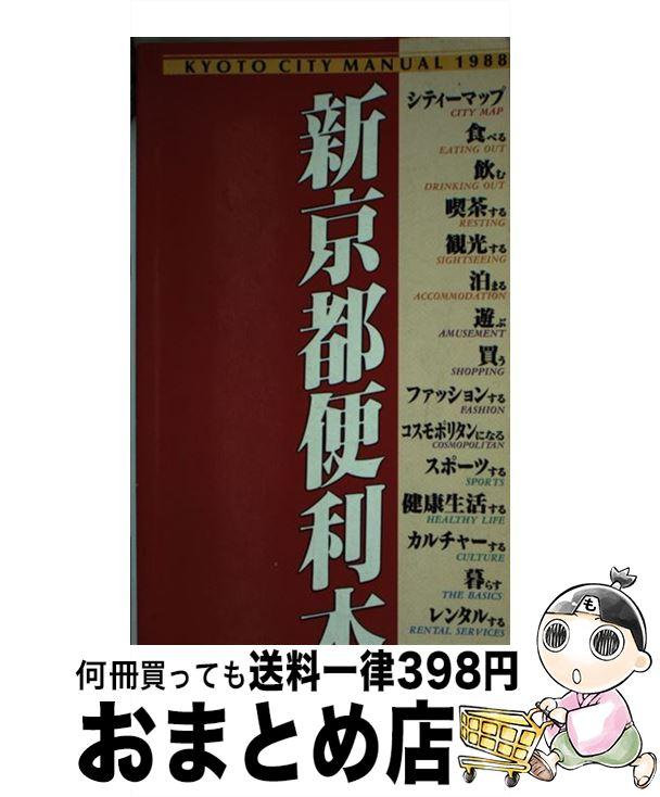 【中古】 新京都便利本 1988年度 / ユニオ・コーポレーション / ユニオ・コーポレーション [新書]【宅配便出荷】