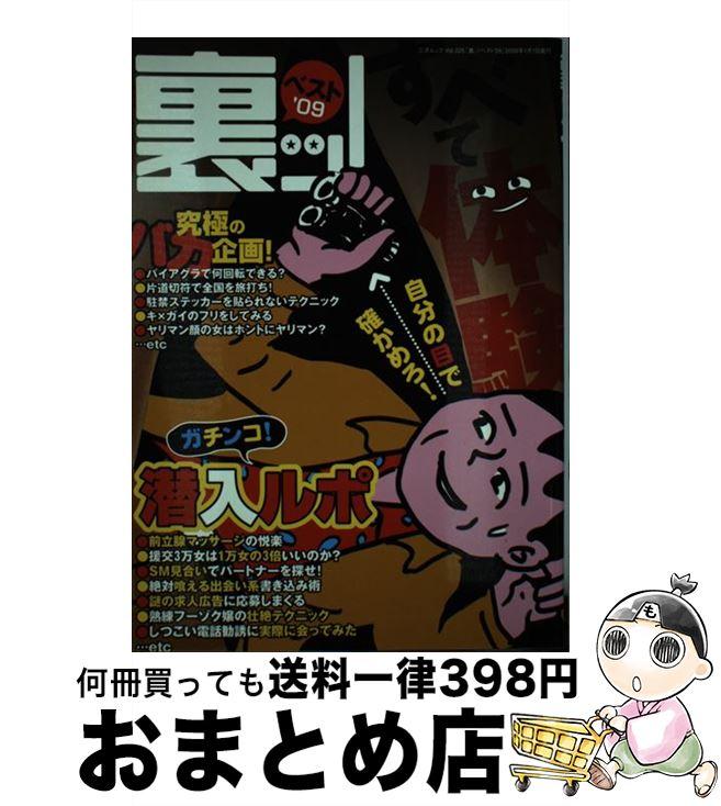 【中古】 裏ッ!ベスト '09 / 三才ブックス / 三才ブックス [ムック]【宅配便出荷】