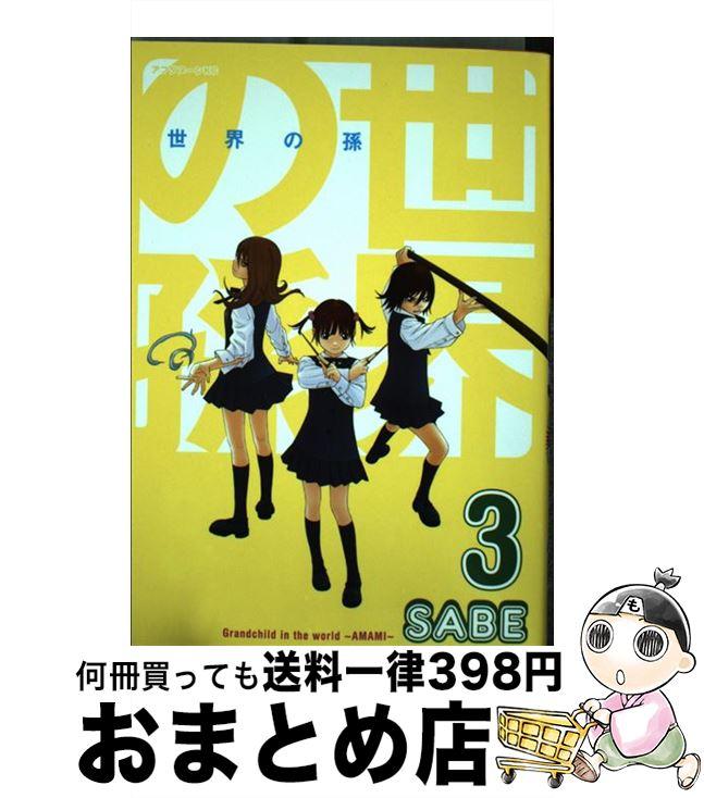 【中古】 世界の孫 3 / SABE / 講談社 [コミック]【宅配便出荷】