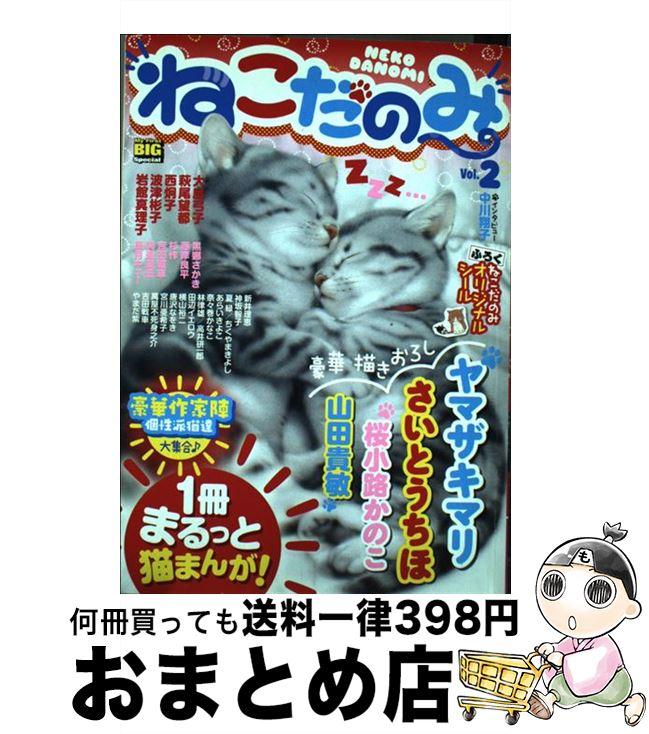 【中古】 ねこだのみ 2 / ヤマザキ マリ / 小学館 [ムック]【宅配便出荷】