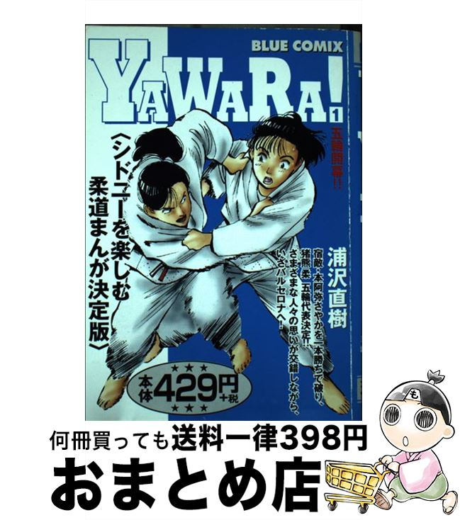 【中古】 Yawara! 1 / 浦沢 直樹 / 小学館 [コミック]【宅配便出荷】