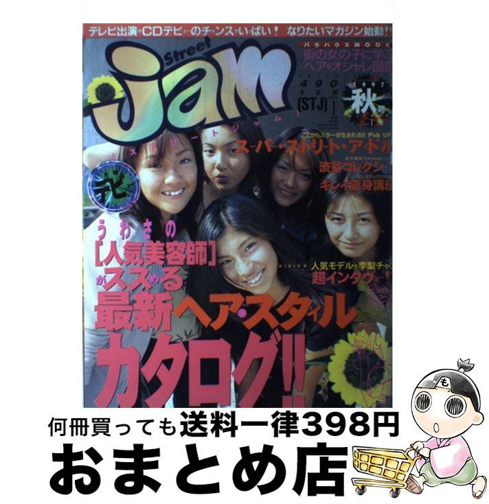 【中古】 Street Jam / メディア・クライス / メディア・クライス [ムック]【宅配便出荷】