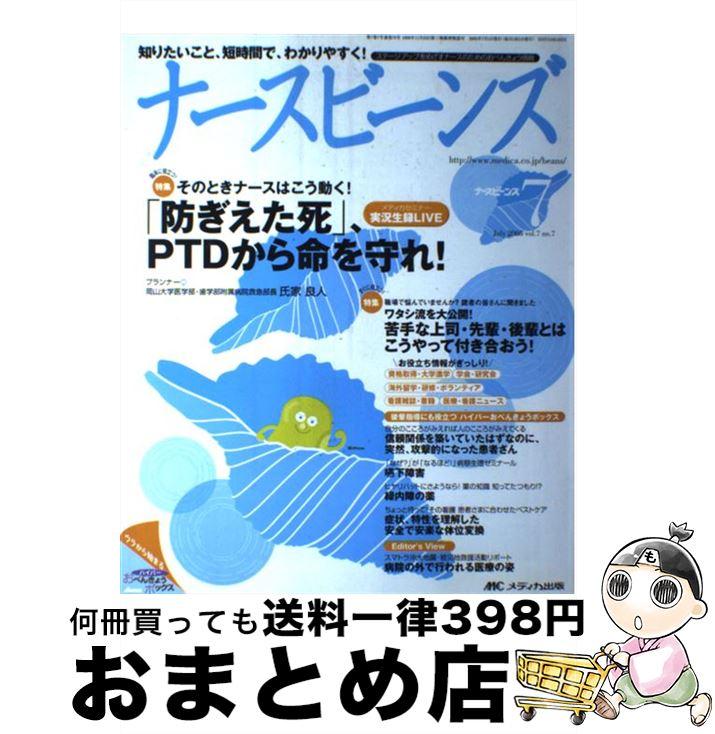 【中古】 ナースビーンズ 05年7月号 7ー7 / メディカ出版 / メディカ出版 [単行本]【宅配便出荷】