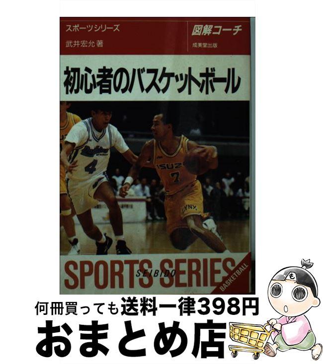 【中古】 初心者のバスケットボール 図解コーチ 36 / 武井 宏允 / 成美堂出版 [文庫]【宅配便出荷】