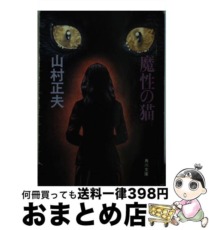 【中古】 魔性の猫 / 山村 正夫 / 角川書店 [文庫]【宅配便出荷】