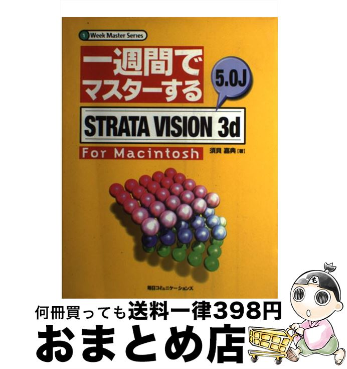 【中古】 一週間でマスターするSTRATA VISION 3d 5.0J for Maci / 須貝 嘉典 / 毎日コミュニケーションズ [単行本]【宅配便出荷】