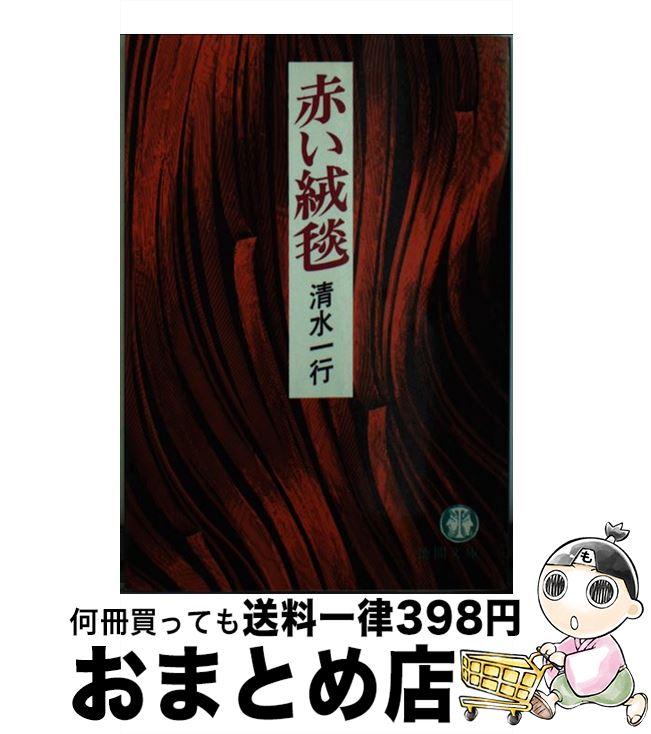 【中古】 赤い絨毯 / 清水 一行 / 徳間書店 [文庫]【宅配便出荷】