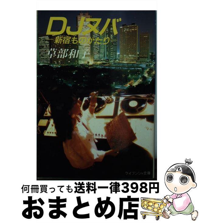 【中古】 DJヌバ 新宿ものがたり / 草部 和子 / 勁文社 [文庫]【宅配便出荷】