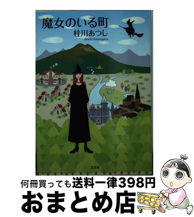 【中古】 魔女のいる町 / 桂川 あつし / 文芸社 [文庫]【宅配便出荷】