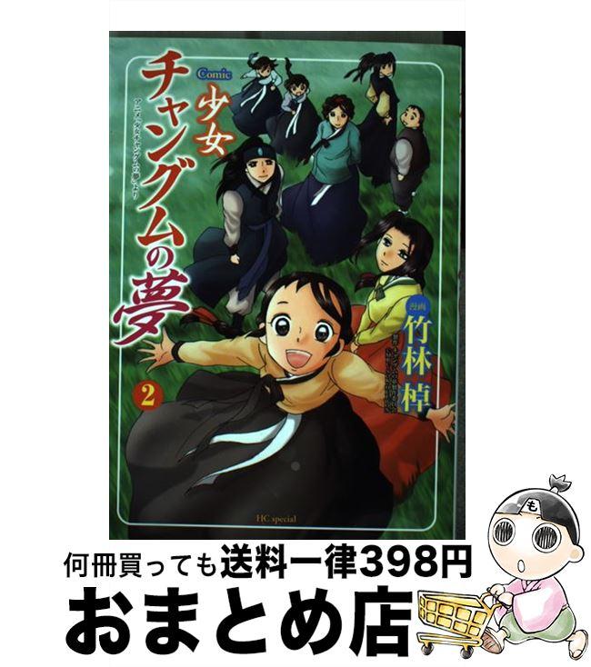 【中古】 少女チャングムの夢 Comic 2 / 竹林 棹 / 白泉社 [コミック]【宅配便出荷】